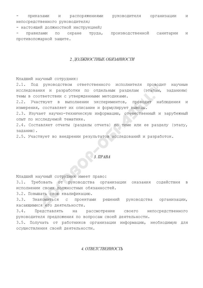 Должностная инструкция младшего научного сотрудника (примерная). Страница 2
