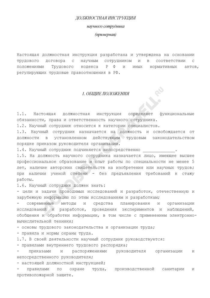 Должностная инструкция научного сотрудника (примерная). Страница 1