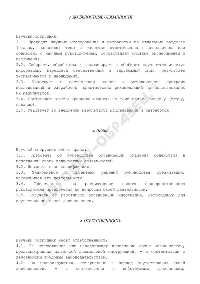 Должностная инструкция научного сотрудника (примерная). Страница 2