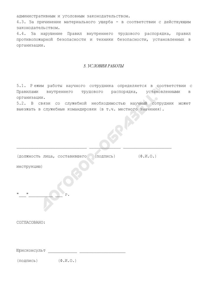 Должностная инструкция научного сотрудника (примерная). Страница 3