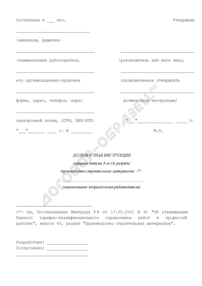 Должностная инструкция варщика битума 3-го (4) разряда (производство строительных материалов). Страница 1
