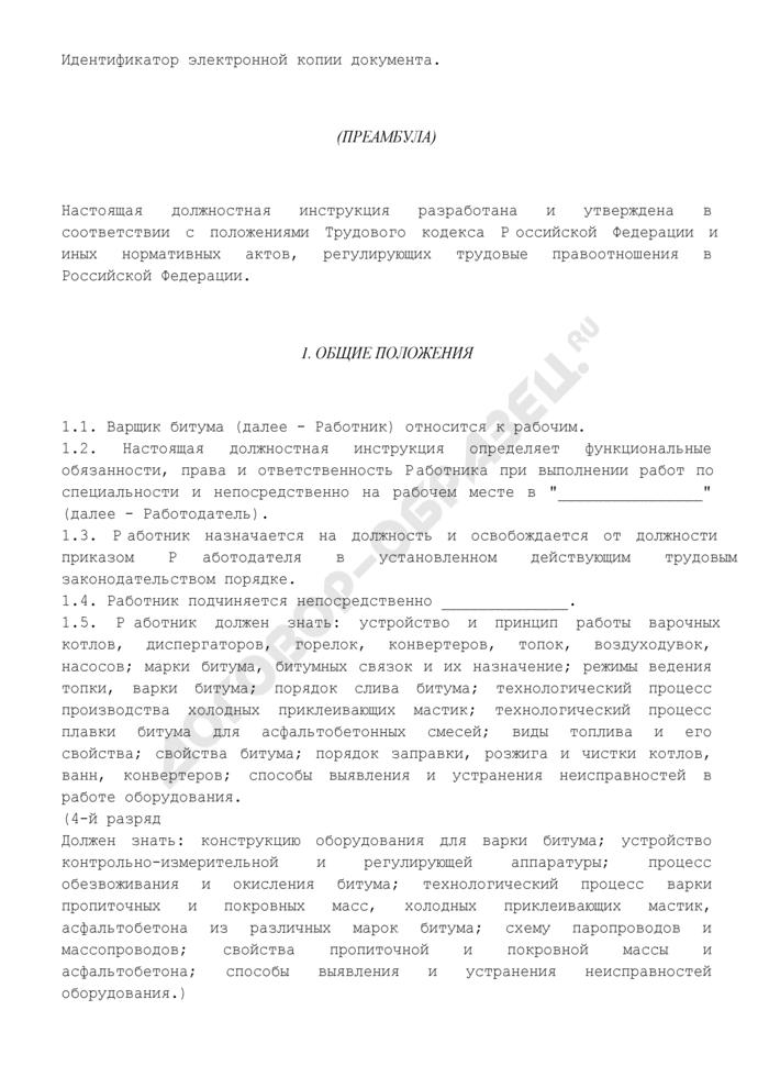 Должностная инструкция варщика битума 3-го (4) разряда (производство строительных материалов). Страница 2
