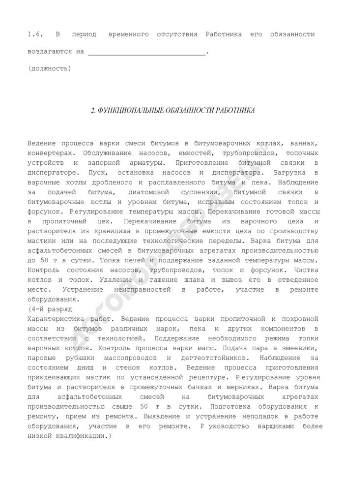 Должностная инструкция варщика битума 3-го (4) разряда (производство строительных материалов). Страница 3