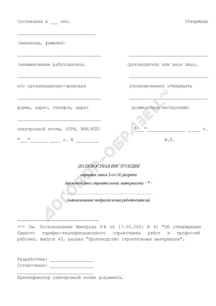 Должностная инструкция варщика гипса 3-го (4) разряда (производство строительных материалов). Страница 1