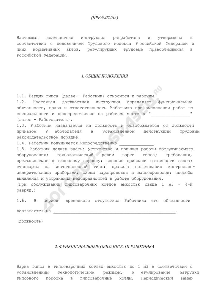 Должностная инструкция варщика гипса 3-го (4) разряда (производство строительных материалов). Страница 2