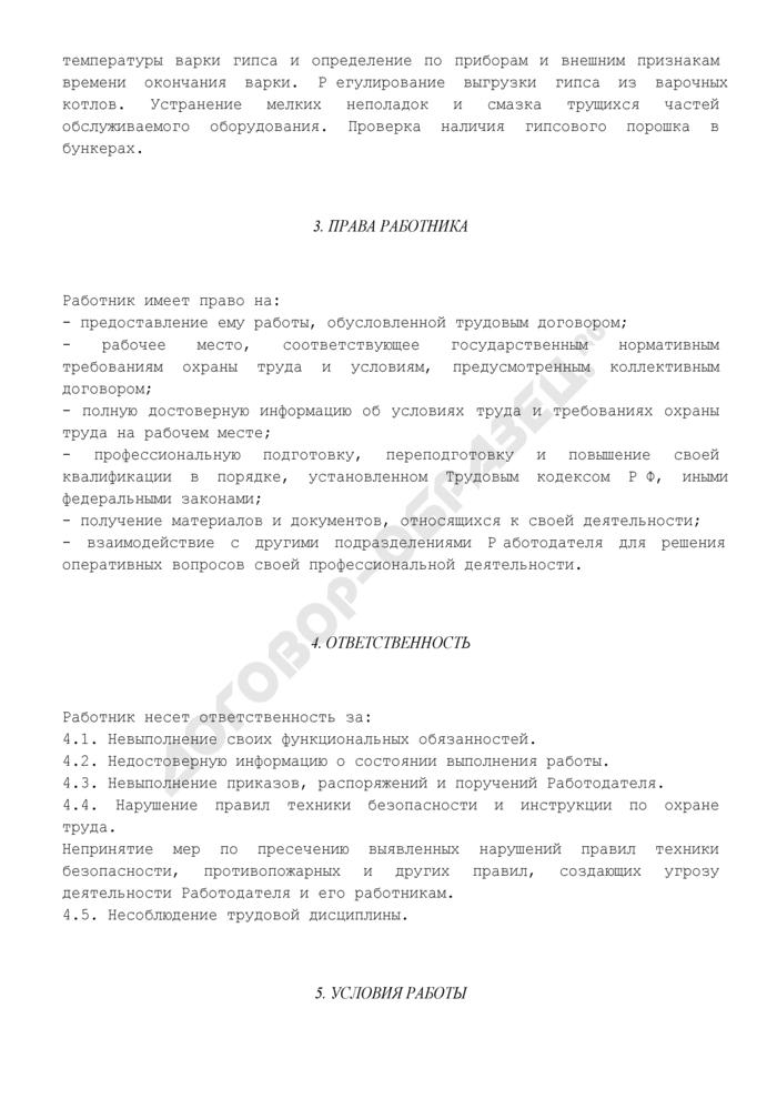 Должностная инструкция варщика гипса 3-го (4) разряда (производство строительных материалов). Страница 3