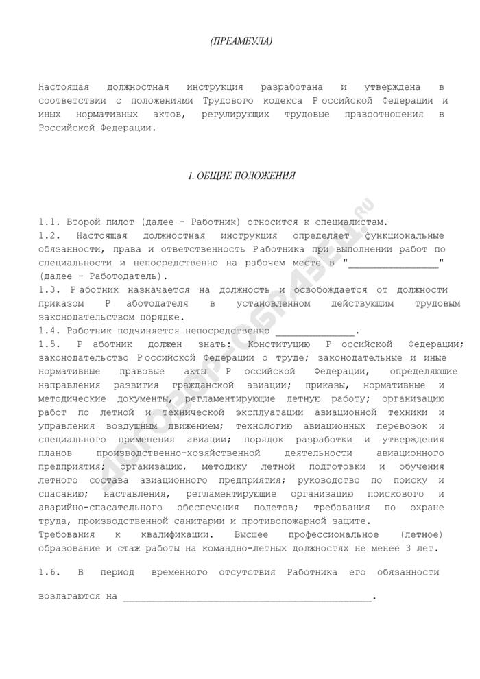 Должностная инструкция второго пилота. Страница 2