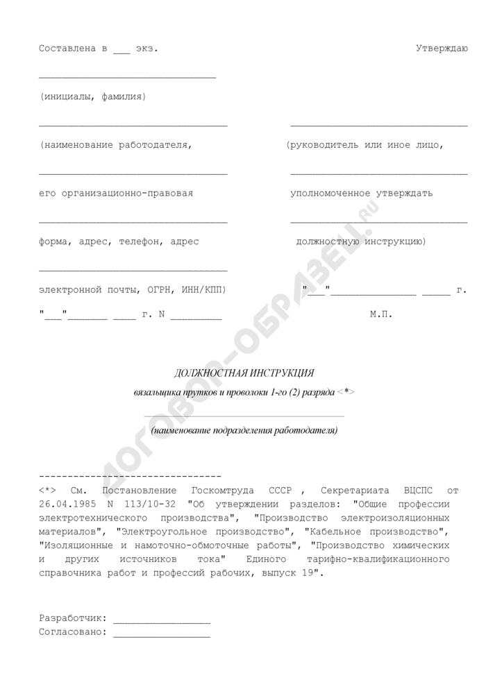 Должностная инструкция вязальщика прутков и проволоки 1-го (2) разряда. Страница 1