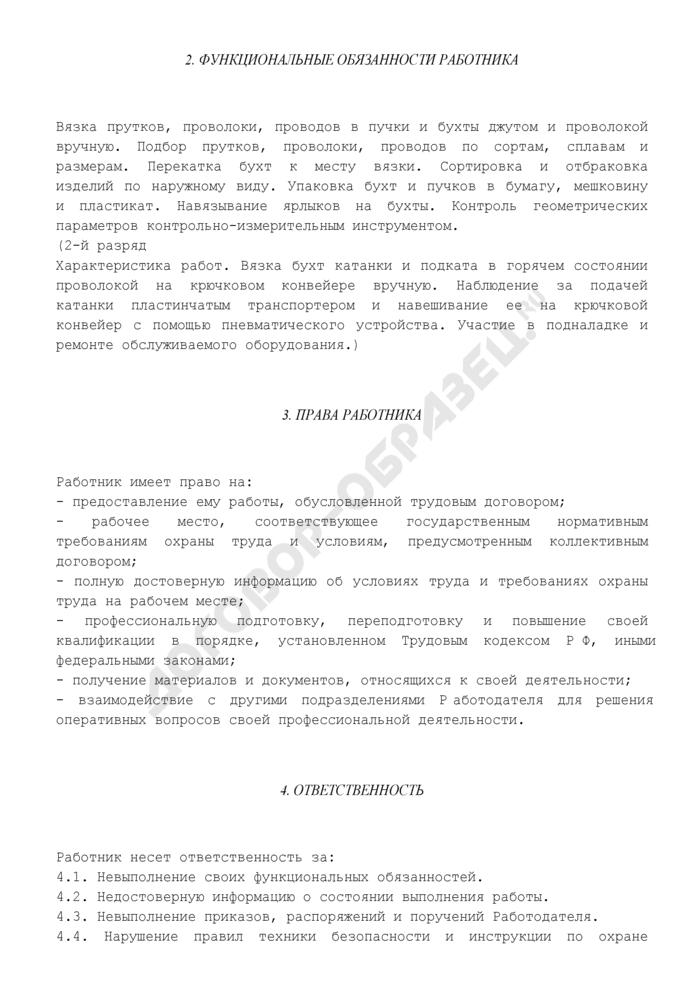 Должностная инструкция вязальщика прутков и проволоки 1-го (2) разряда. Страница 3