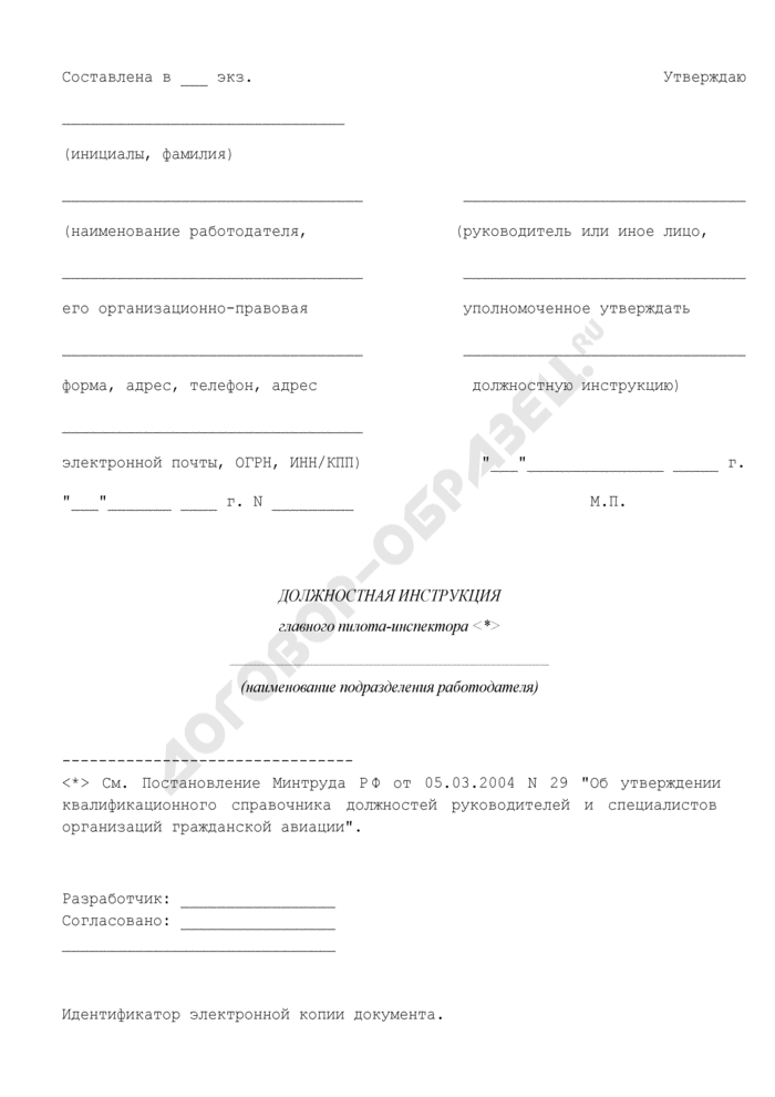Должностная инструкция главного пилота-инспектора. Страница 1