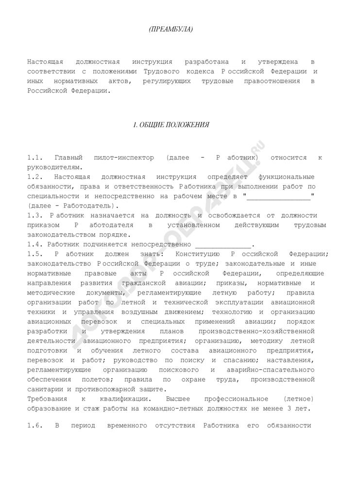 Должностная инструкция главного пилота-инспектора. Страница 2