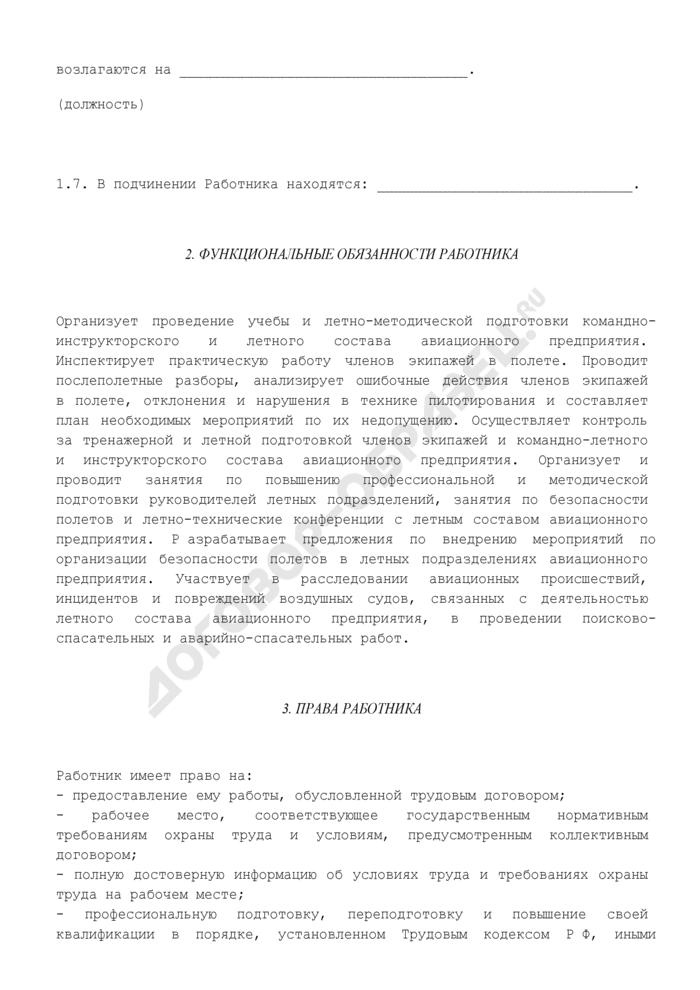 Должностная инструкция главного пилота-инспектора. Страница 3