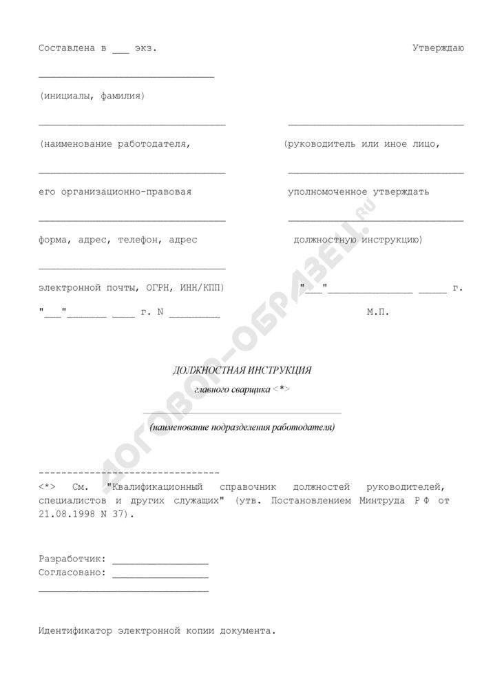 Должностная инструкция главного сварщика. Страница 1