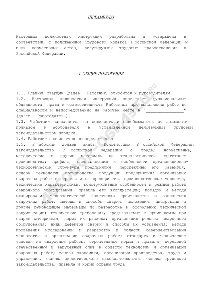 Должностная инструкция главного сварщика. Страница 2