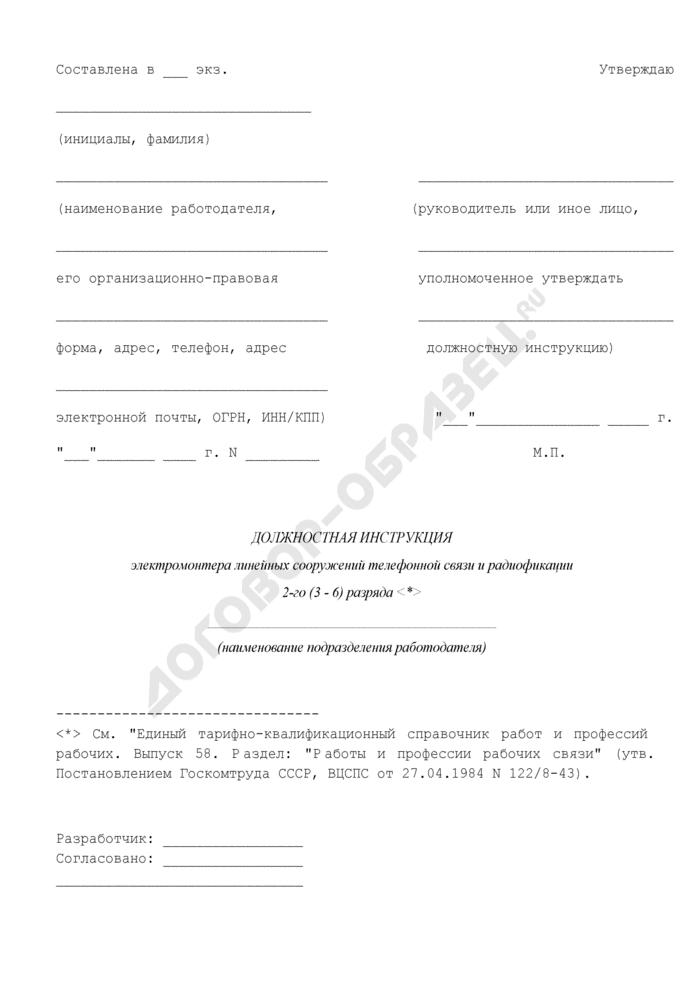 Должностная инструкция электромонтера линейных сооружений телефонной связи и радиофикации 2-го (3 - 6) разряда. Страница 1