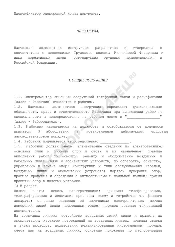 Должностная инструкция электромонтера линейных сооружений телефонной связи и радиофикации 2-го (3 - 6) разряда. Страница 2