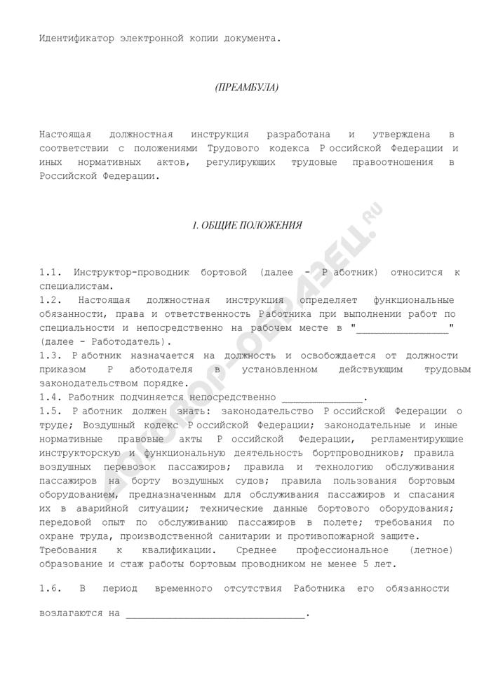 Должностная инструкция инструктора-проводника бортового. Страница 2