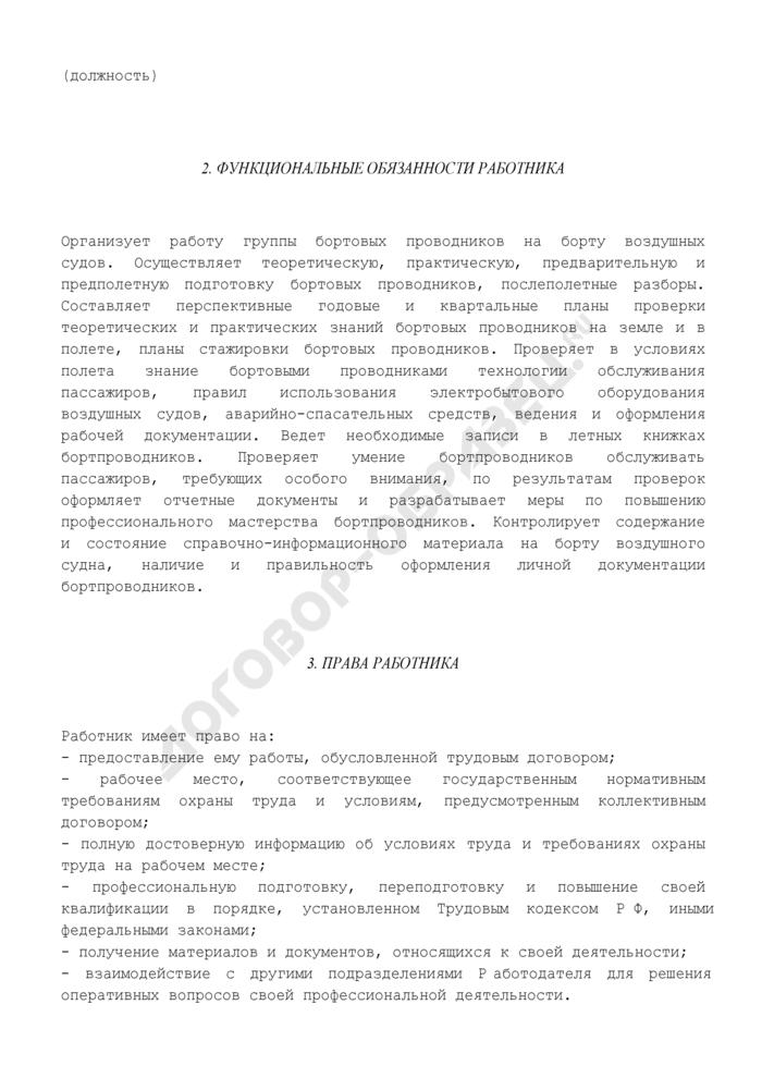 Должностная инструкция инструктора-проводника бортового. Страница 3