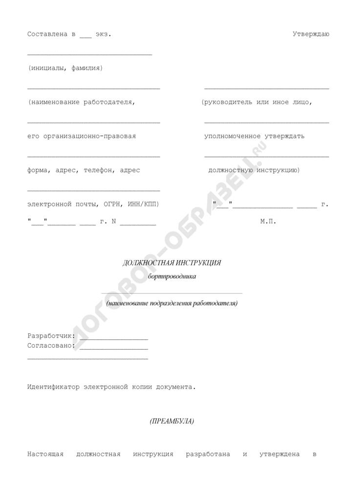 Должностная инструкция бортпроводника. Страница 1