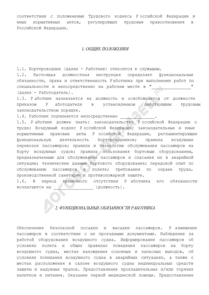 Должностная инструкция бортпроводника. Страница 2