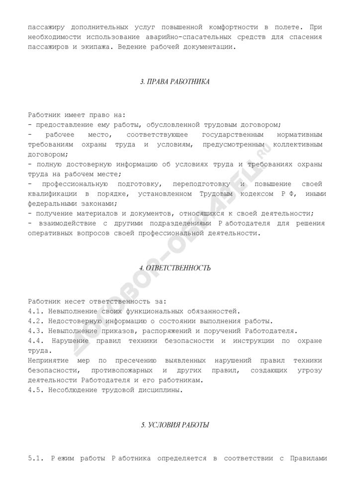 Должностная инструкция бортпроводника. Страница 3