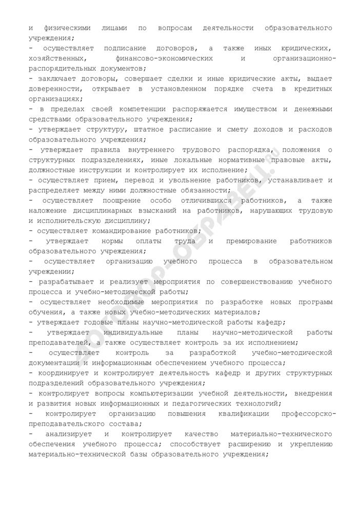 Должностная инструкция директора (для работников учреждений дополнительного профессионального образования). Страница 2