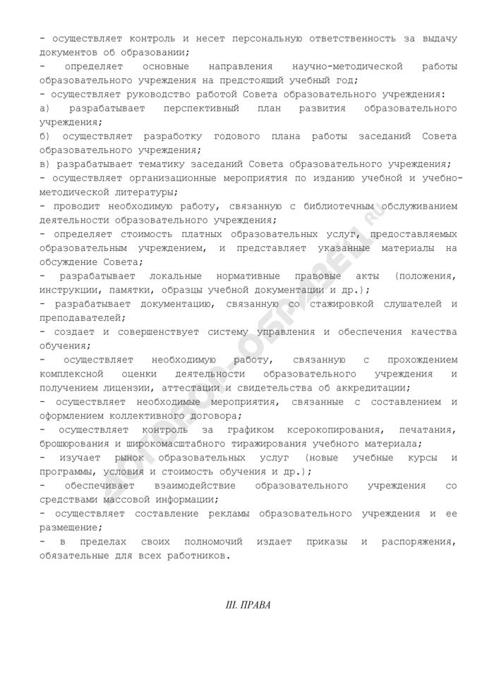 Должностная инструкция директора (для работников учреждений дополнительного профессионального образования). Страница 3