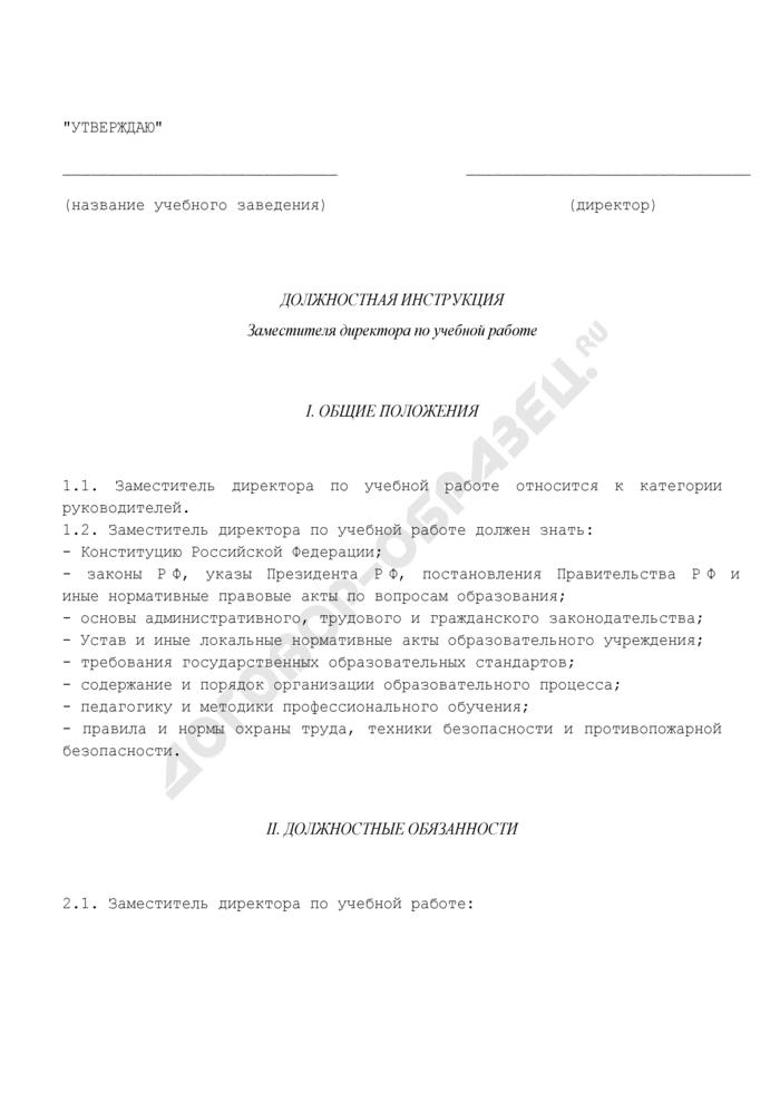 Должностная инструкция заместителя директора по учебной работе (для работников учреждений дополнительного профессионального образования). Страница 1