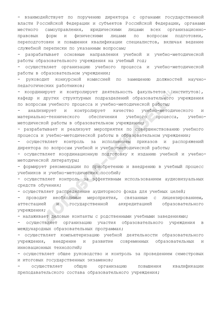 Должностная инструкция заместителя директора по учебной работе (для работников учреждений дополнительного профессионального образования). Страница 2