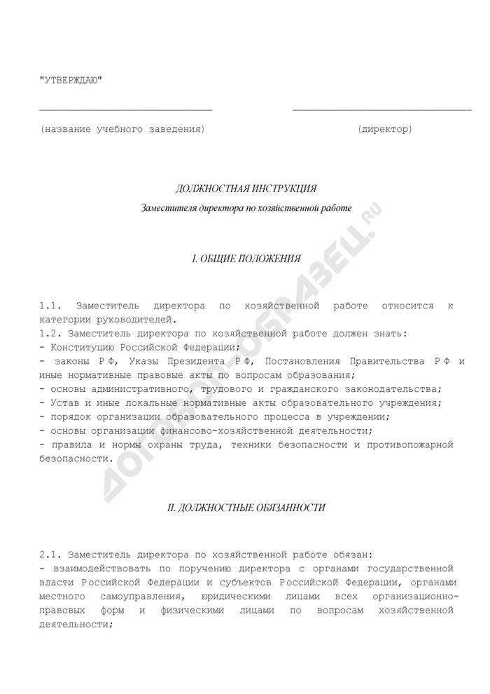 должностная инструкция заместителя директора по ахр в колледже