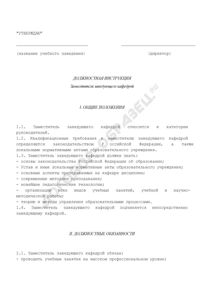 Должностная инструкция заместителя заведующего кафедрой (для работников учреждений дополнительного профессионального образования). Страница 1