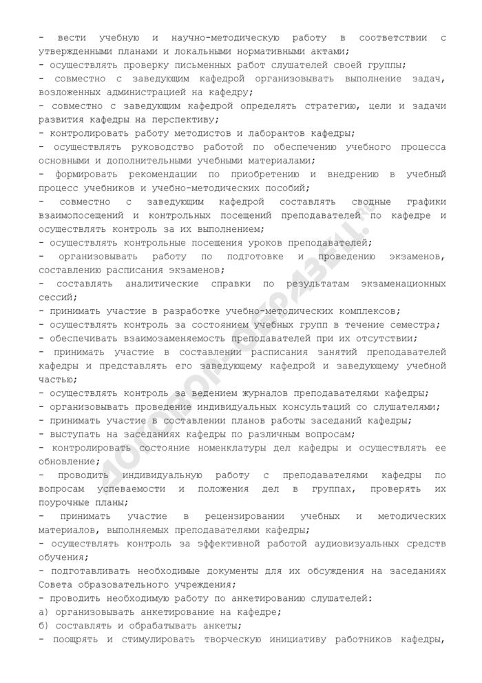 Должностная инструкция заместителя заведующего кафедрой (для работников учреждений дополнительного профессионального образования). Страница 2