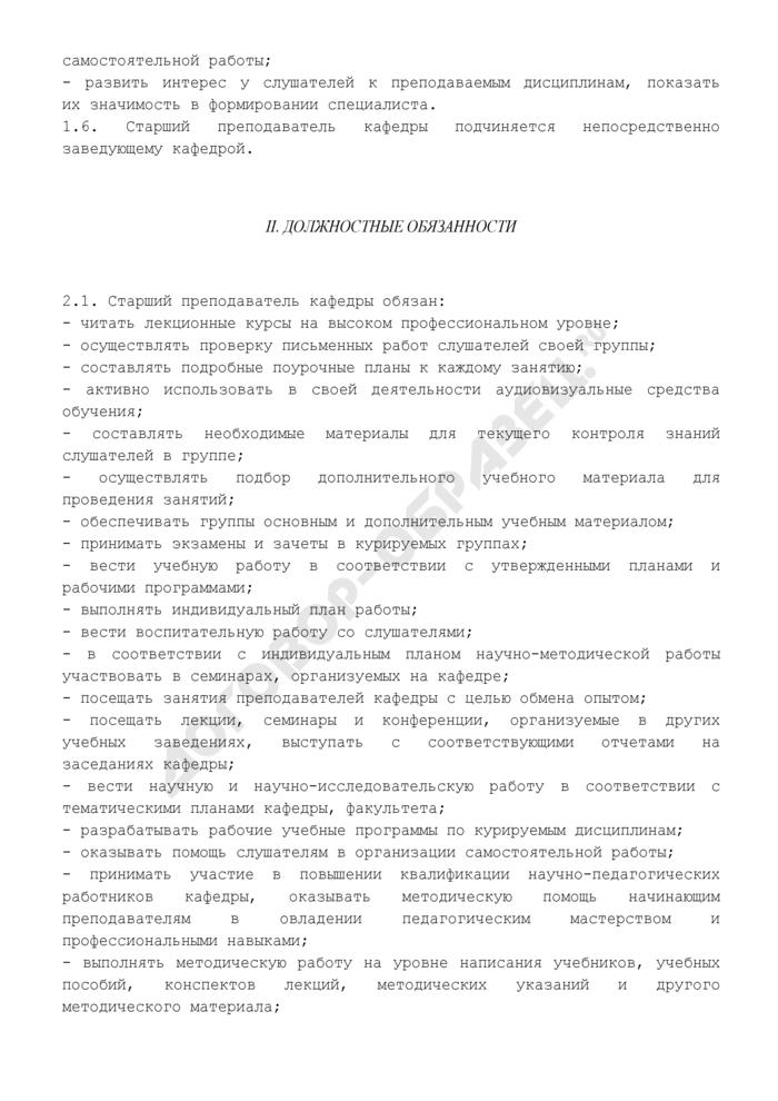 Должностная инструкция старшего преподавателя (для работников учреждений дополнительного профессионального образования). Страница 2