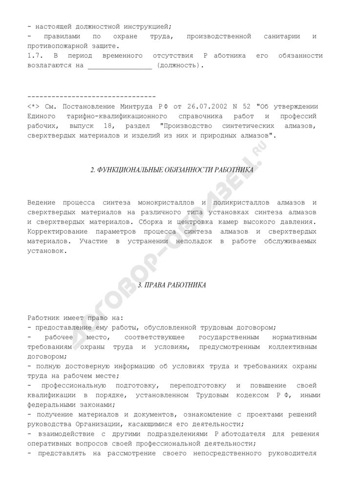 Должностная инструкция оператора установок синтеза алмазов и сверхтвердых материалов 5-го разряда. Страница 2