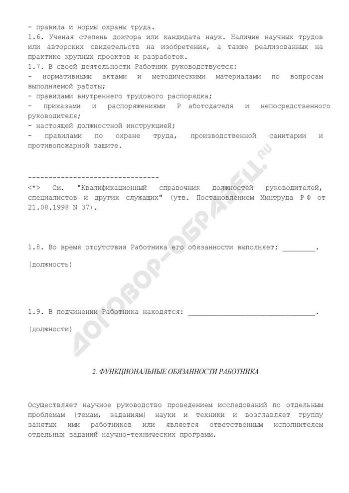 Должностная инструкция ведущего научного сотрудника. Страница 2