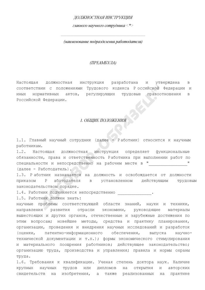 Должностная инструкция главного научного сотрудника. Страница 1