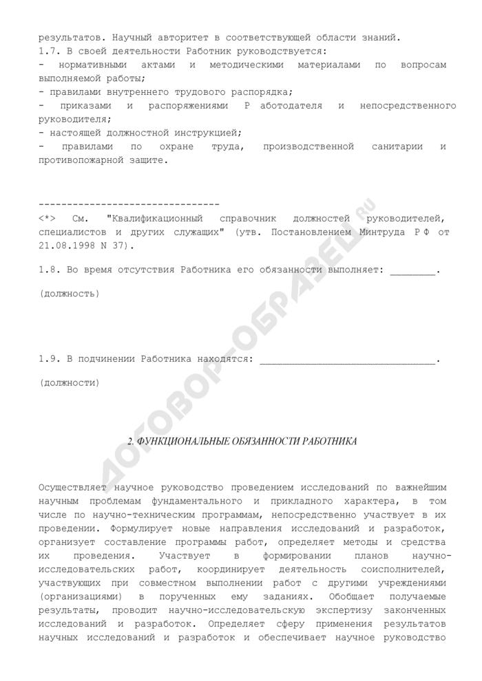 Должностная инструкция главного научного сотрудника. Страница 2