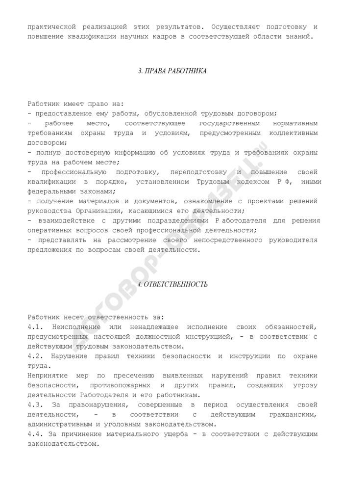 Должностная инструкция главного научного сотрудника. Страница 3