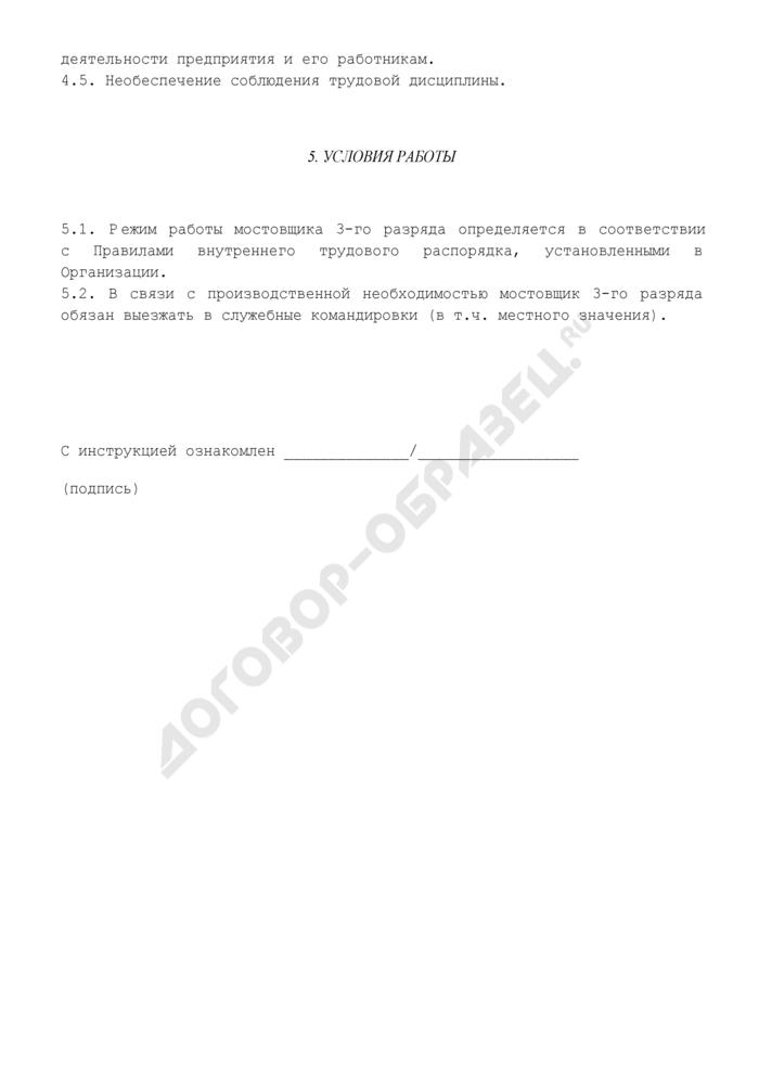Должностная инструкция мостовщика 3-го разряда (для организаций, выполняющих строительные, монтажные и ремонтно-строительные работы). Страница 3