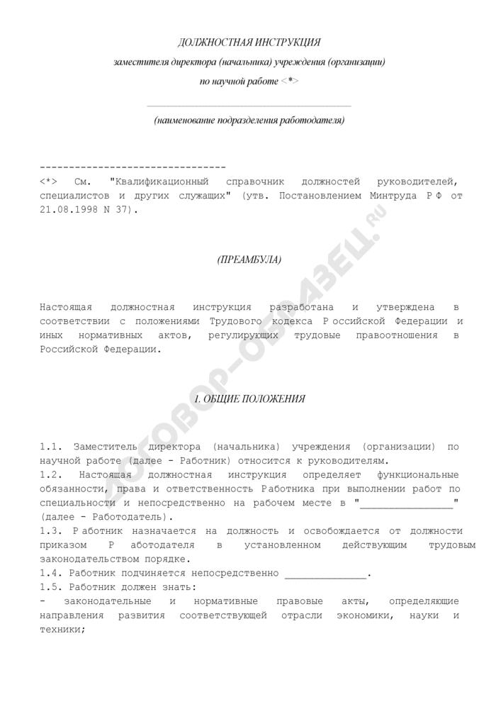 Должностная инструкция заместителя директора (начальника) учреждения (организации) по научной работе. Страница 1