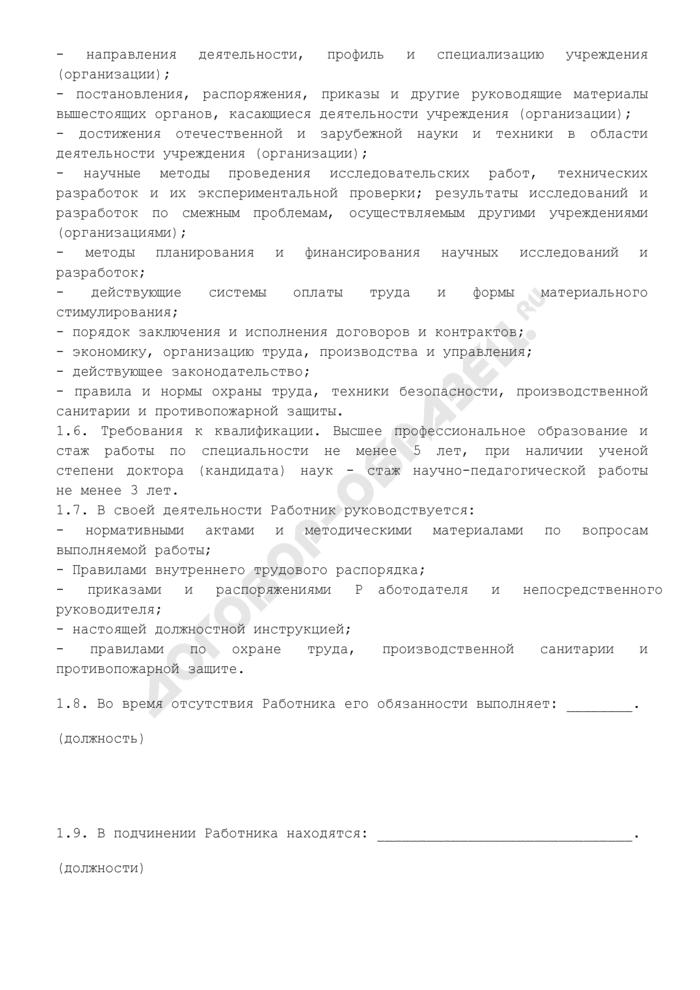 Должностная инструкция заместителя директора (начальника) учреждения (организации) по научной работе. Страница 2