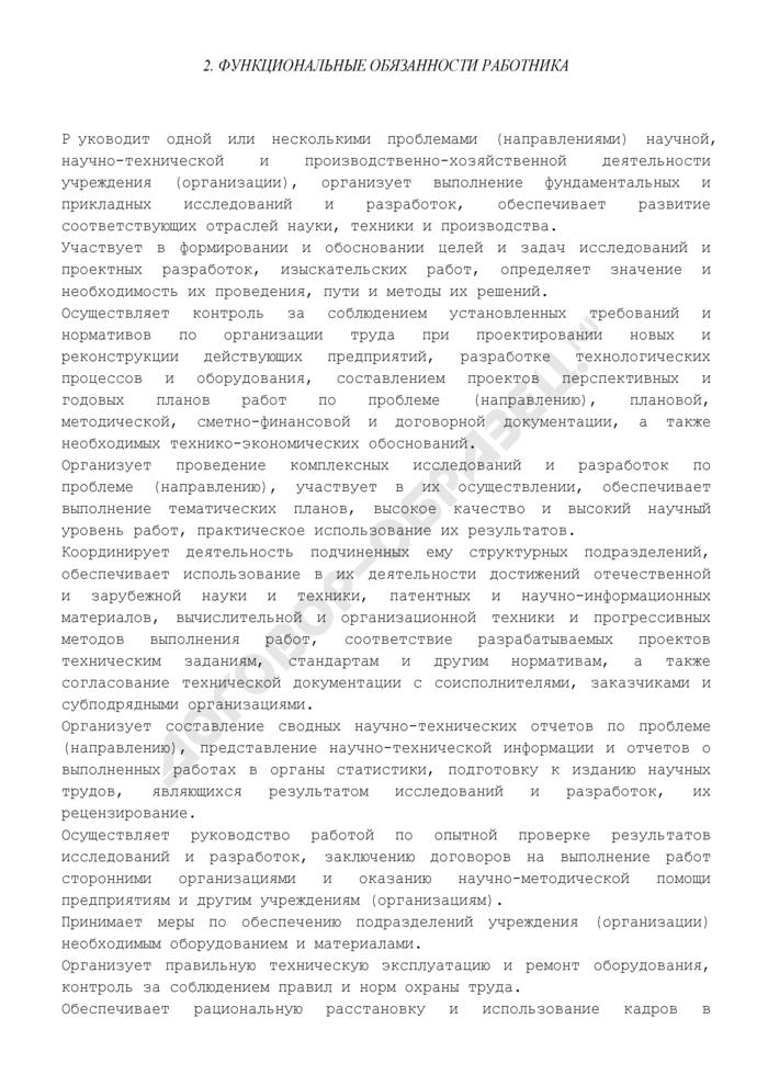 Должностная инструкция заместителя директора (начальника) учреждения (организации) по научной работе. Страница 3
