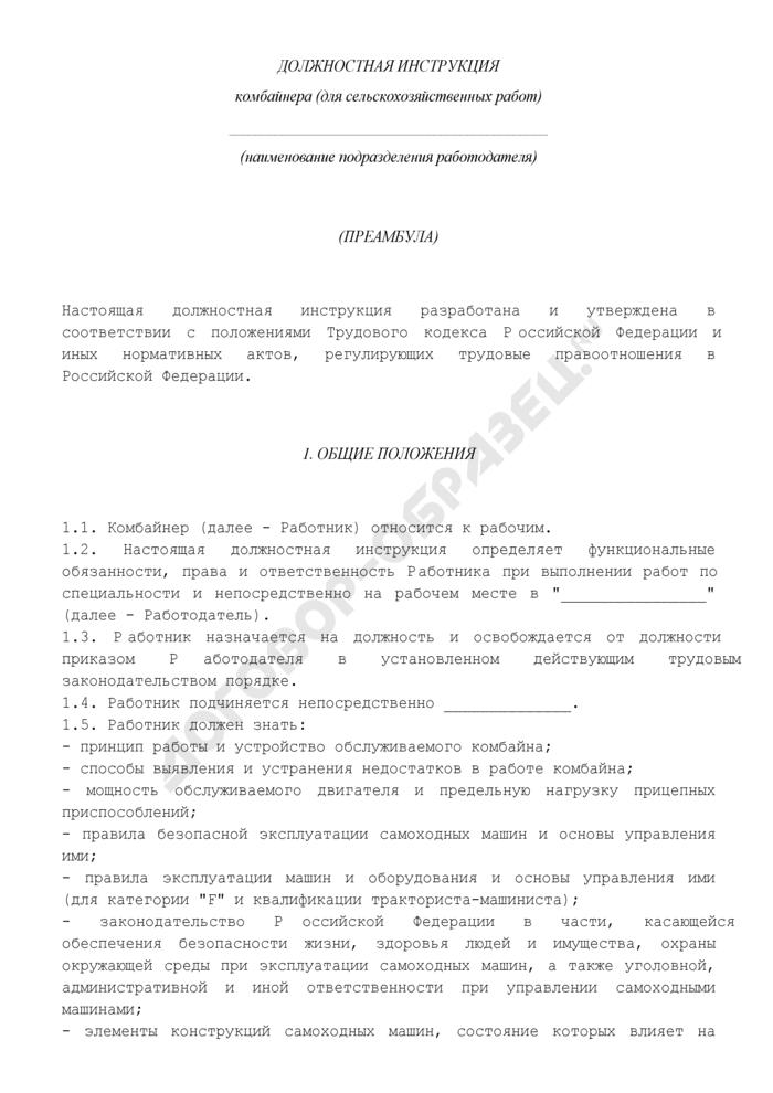 Должностная инструкция комбайнера (для сельскохозяйственных работ). Страница 1