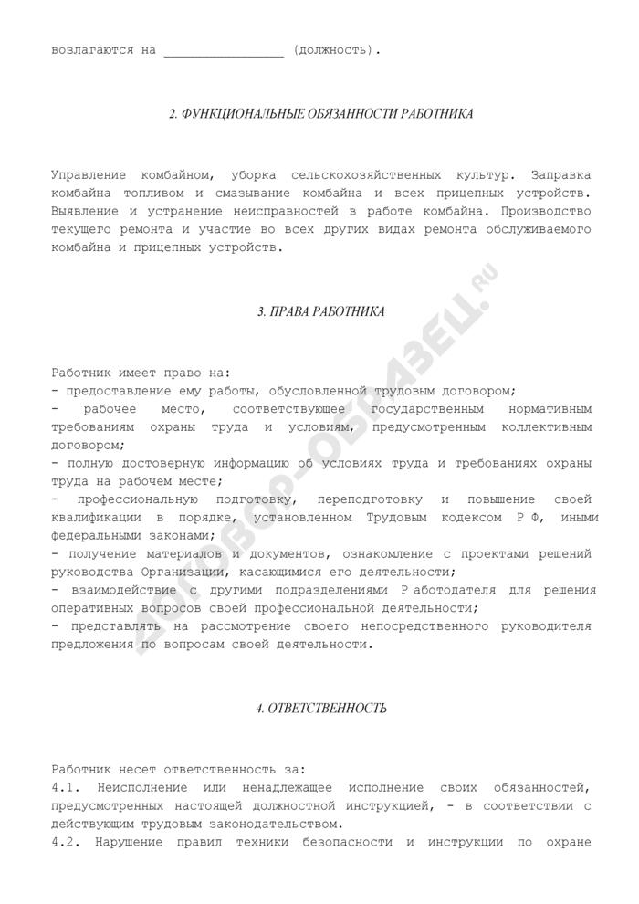 Должностная инструкция комбайнера (для сельскохозяйственных работ). Страница 3