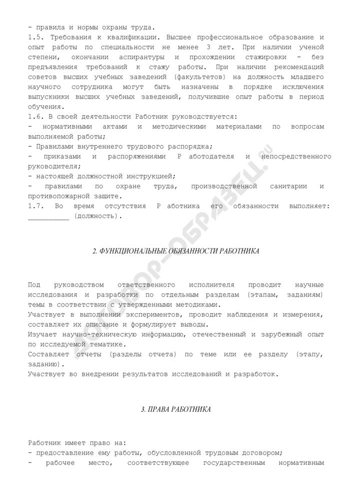 Должностная инструкция младшего научного сотрудника. Страница 2
