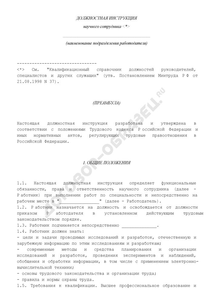 Должностная инструкция научного сотрудника. Страница 1