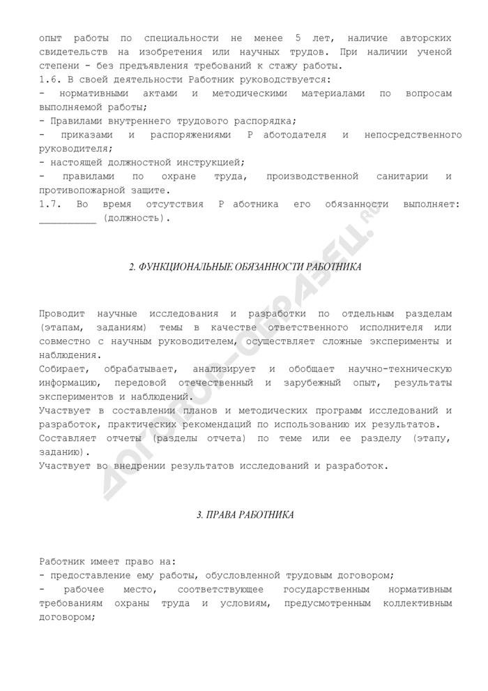 Должностная инструкция научного сотрудника. Страница 2