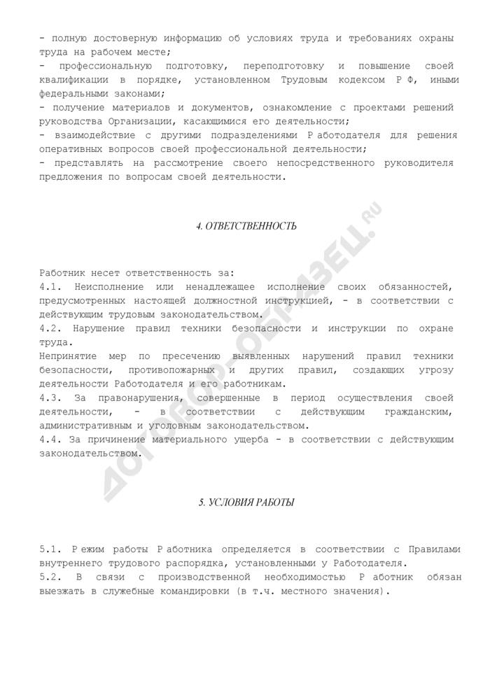 Должностная инструкция научного сотрудника. Страница 3