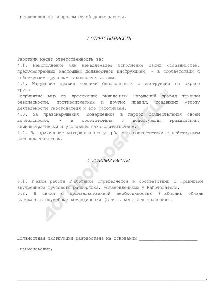 Должностная инструкция разнорабочего. Страница 3