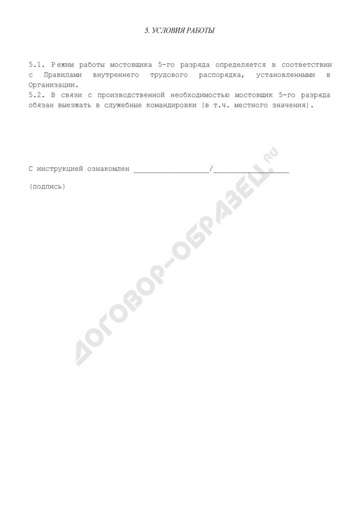 Должностная инструкция мостовщика 5-го разряда (для организаций, выполняющих строительные, монтажные и ремонтно-строительные работы). Страница 3